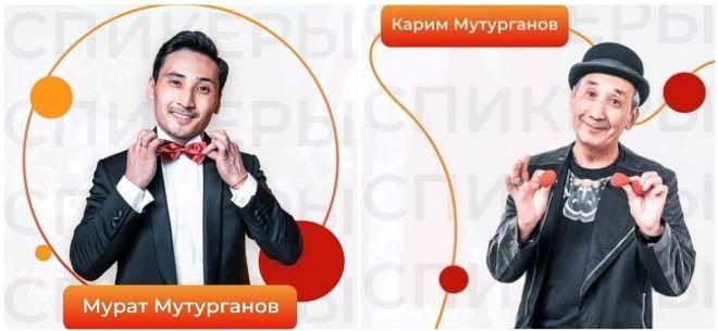 Мурат Мутурганов
