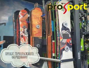 Прокат коньков и комплектов лыж и сноубордов (лыжи/сноуборд + ботинки + палки) в магазине ProSport на Достыке. Со скидкой до 53%!