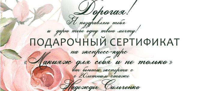 Бьюти-эксперт Надежда Сильченко