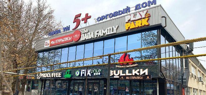 Play Park family в ТД «5+ Family & Friends»