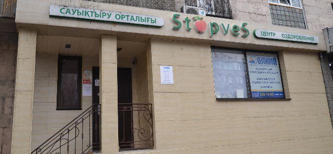 Центр оздоровления Stopves