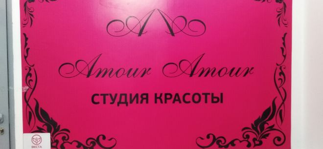 Студия красоты Amour Amour