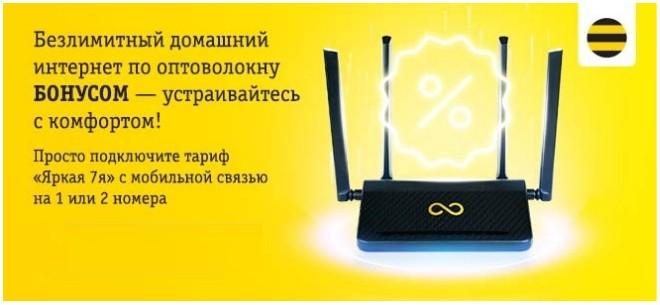 Beeline Казахстан