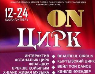 Настоящий цирковой праздник для всей семьи в Шымкентском цирке! Билеты на представление 23 и 24 октября со скидкой 30%!
