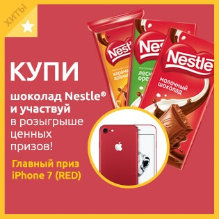 Купи шоколад линейки Nestle® на сумму от 999 тенге в любом магазине и прими участие в розыгрыше ценных призов!