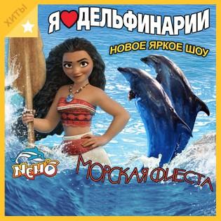 Новая шоу-программа Дари Любовь! Весёлое шоу с артистами и морскими обитателями в алматинском дельфинарии Nemo со скидкой 20%!