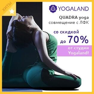 Обучающий курс йоги для начинающих! Уникальная методика QUADRA yoga - совмещение с ЛФК со скидкой до 70% от студии Yogaland!
